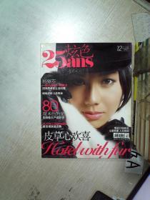 25ANS 炫色 2006 12