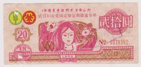 武汉妇女爱国储蓄存单