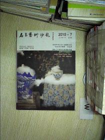 名家艺术沙龙  2010 7 .
