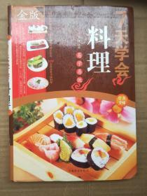 7天学会料理