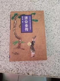 济公全传 中国古典小说名著珍藏本