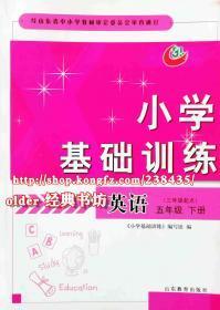 54鲁教五四制小学5五年级下册英语基础训练配鲁科山东教育出版社
