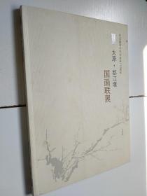 纪念董寿平先生诞辰110周年 太原都江堰国画联展
