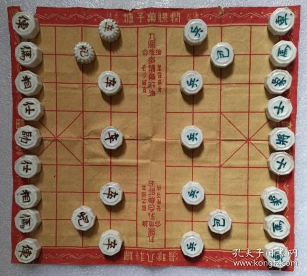 民国 带广告的象棋