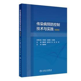 传染病预防控制技术与实践 第2版
