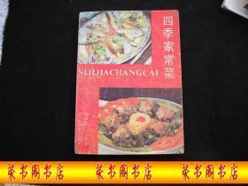 1988年出版的-----老菜谱----【【四季家常菜】】----少见