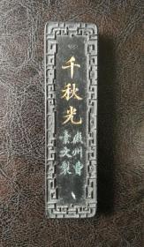 日本回流古墨1碇 徽州曹素文制千秋光墨,背面鬼神像七星,侧款:乾隆年制。重45.1克,尺寸:10.3X2.8X1.3(cm)。