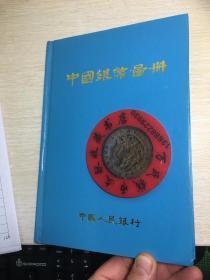 中国银币图册