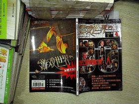 游戏世界   2002 4 .
