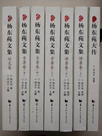 杨东莼文集+大传(套装七册)
