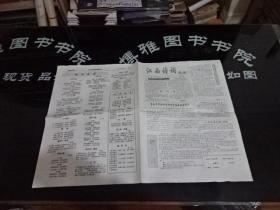 江西诗词 通讯 1995年 11月 第1期   塑料花.一丛花.五绝三首.杂吟五首 等诗词  货号102-3  8开 4版
