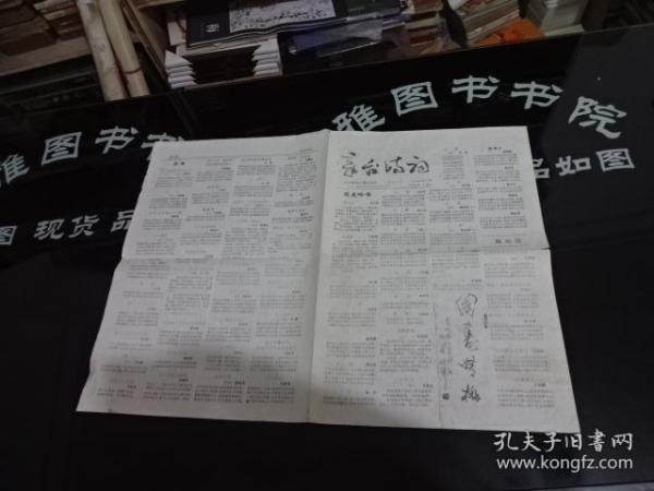 章台诗词 1989年12月 总第12期  国庆吟唱.颂邓公 等诗词  货号102-3   8开 4版