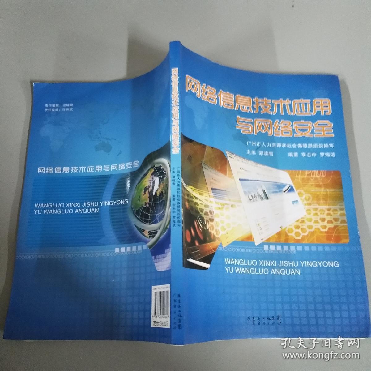 网络信息技术应用与网络安全
