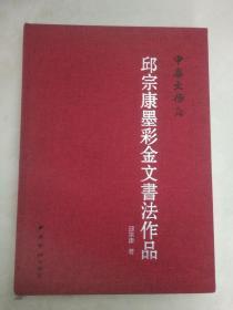 中华文根一邱宗康墨彩金文书法作品(8开精装)