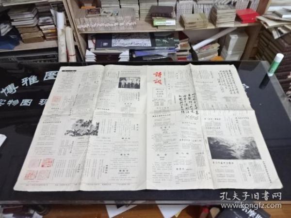 诗词 报   1999年6月第12期总368期 半月刊   吊屈原.诗三首.离亭燕.  等诗词   4开 4版 货号102-3