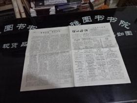 徐州诗词 1995年 第2期总第8期   货号102-3   8开 4版
