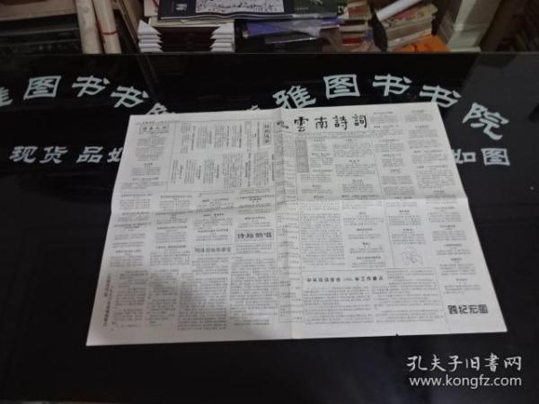 云南诗词 1996年 4月总第43期   货号102-3   8开 4版   满山寄兴. 跨纪宏图