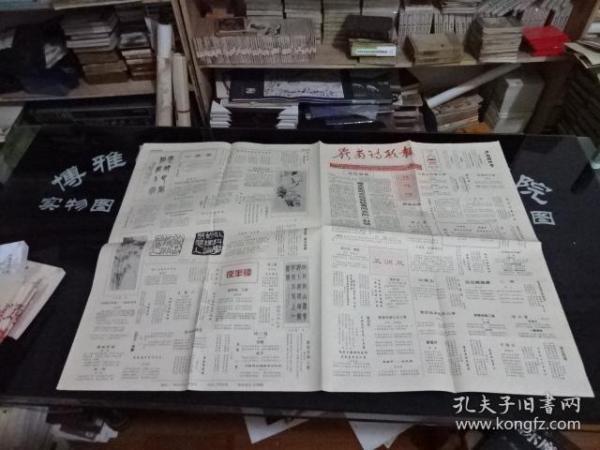 岭南诗歌报 1996年3月 第三期 总第15期 月刊  货号102-3   揽胜图 .   4开 4版