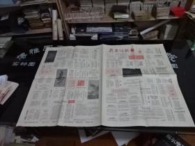 岭南诗歌报 1996年2月 第2期 总第14期 月刊  货号102-3     4开 4版   风雷颂.五洲风