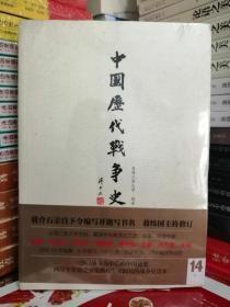 中国历代战争史(第14册):明(新书塑封)