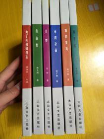 财经文化系列丛书:清平乐 天界 詹言集 为了共和国母亲  申酉杂品  城韵秦风(6本合售)