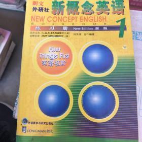 新概念英语练习册1