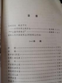 邓拓诗文选