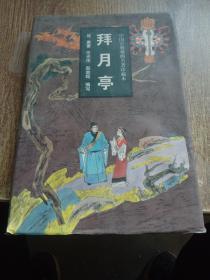 中国古典戏曲名著珍藏本:拜月亭