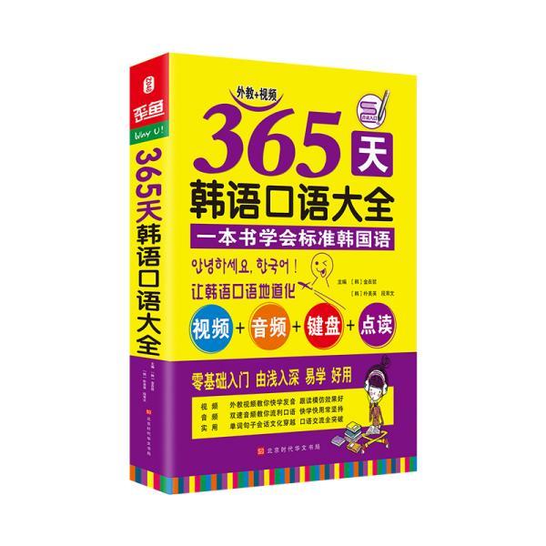 365天韩语口语大全零起点韩语入门自学教材韩国语口语教程