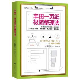 丰田一页纸极简整理法