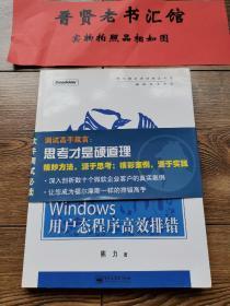 Windows用户态程序高效排错