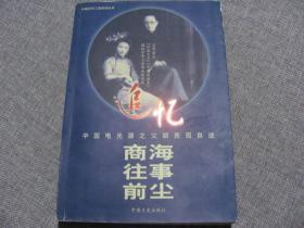 追忆商海往事前尘 :中国电光源之父胡西园自述