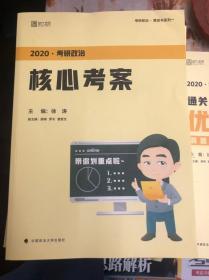 2020考研政治核心考案