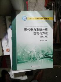 现代电力系统分析理论与方法(第二版)