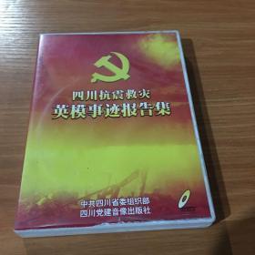 四川抗震救灾英模事迹报告集VCD(六片装)