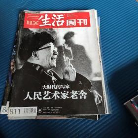 三联生活周刊(2014.11.10)总811期