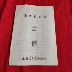 山西省庙会会谱 (全书共九百个庙会)