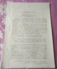 哲里木盟油印文革资料  哲盟文化大革命的框框从何而来 (4-2-3)
