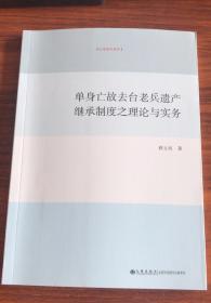 台湾研究系列:单身亡故去台老兵遗产继承制度之理论与实务(正版现货)
