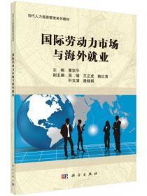 国际劳动力市场与海外就业
