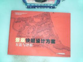 中国高等院校考研快题系列丛书:景观快题设计方案方法与评析