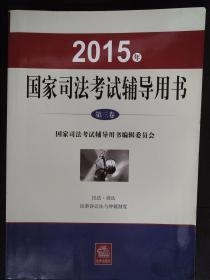 2015年国家司法考试辅导用书三卷.民法·商法·民事诉讼法与仲裁制度