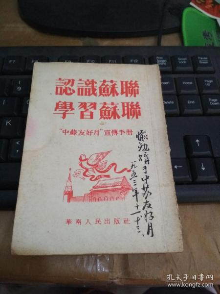 认识苏联学习苏联中苏友好月宣传手册