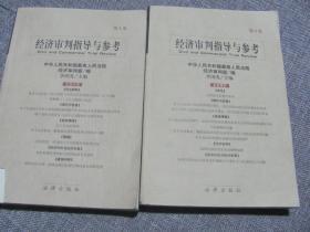 经济审判指导与参考 2.3卷合售