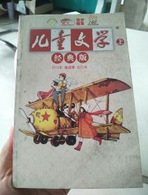 儿童文学2012年第四季经典版(上)