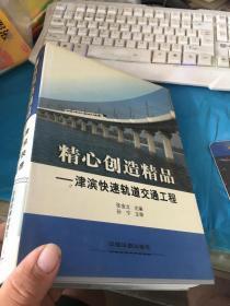 精心创造精品  : 津滨快速轨道交通工程 精装