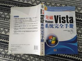 突破Windows Vista系统完全手册·