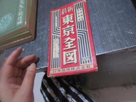 最新东京全图  (昭和37年)库2