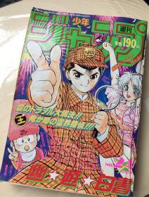 少年jump90年代刊幽游白书