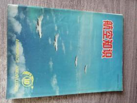航空知识1995年第10期总第295期